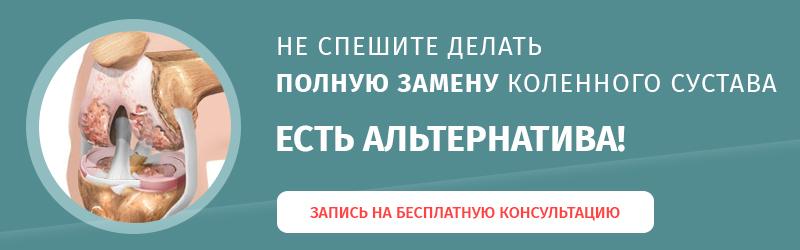 Частичная замена колена в Киеве