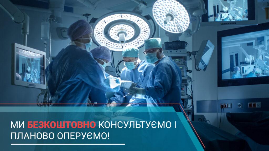Безкоштовна консультація ортопеда